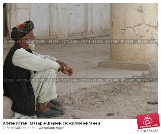 Афганистан, Мазари-Шариф. Пожилой афганец, фото № 88336, снято 27 апреля 2007 г. (c) Евгений Горюнов / Фотобанк Лори