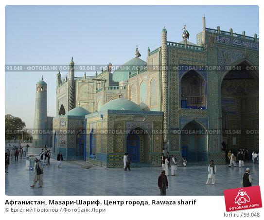 Афганистан, Мазари-Шариф. Центр города, Rawaza sharif, фото № 93048, снято 5 октября 2007 г. (c) Евгений Горюнов / Фотобанк Лори