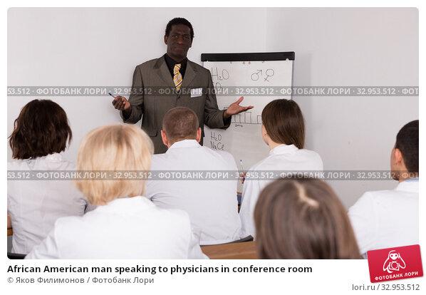 African American man speaking to physicians in conference room. Стоковое фото, фотограф Яков Филимонов / Фотобанк Лори