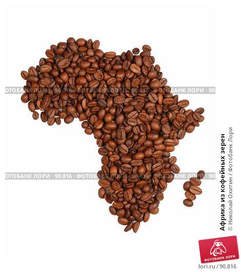 Купить «Африка из кофейных зерен», фото № 90816, снято 3 августа 2007 г. (c) Николай Охитин / Фотобанк Лори