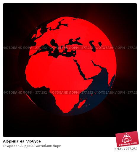 Африка на глобусе, иллюстрация № 277252 (c) Фролов Андрей / Фотобанк Лори