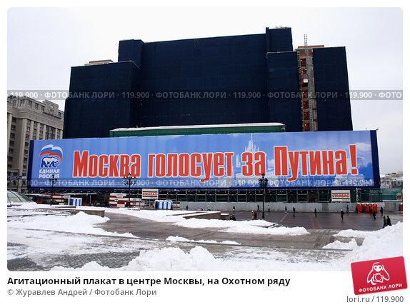 Агитационный плакат в центре Москвы, на Охотном ряду, эксклюзивное фото № 119900, снято 16 ноября 2007 г. (c) Журавлев Андрей / Фотобанк Лори