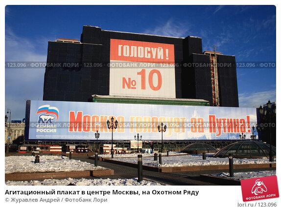 Агитационный плакат в центре Москвы, на Охотном Ряду, эксклюзивное фото № 123096, снято 22 ноября 2007 г. (c) Журавлев Андрей / Фотобанк Лори