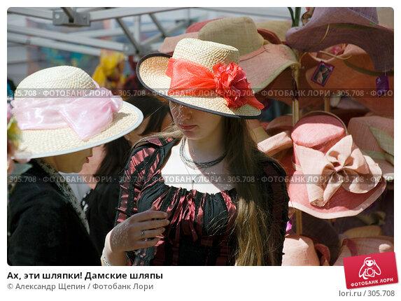 Купить «Ах, эти шляпки! Дамские шляпы», эксклюзивное фото № 305708, снято 31 мая 2008 г. (c) Александр Щепин / Фотобанк Лори