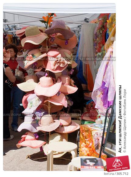 Ах, эти шляпки! Дамские шляпы, эксклюзивное фото № 305712, снято 31 мая 2008 г. (c) Александр Щепин / Фотобанк Лори