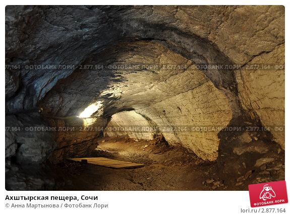 Ахштырская пещера, Сочи, фото № 2877164, снято 16 октября 2011 г. (c) Анна Мартынова / Фотобанк Лори