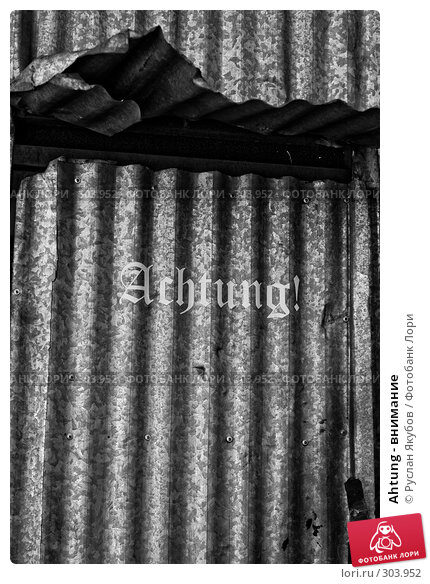 Ahtung - внимание, фото № 303952, снято 24 апреля 2008 г. (c) Руслан Якубов / Фотобанк Лори