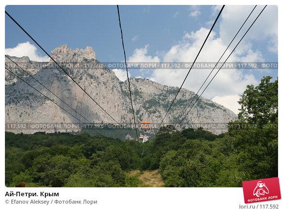 Ай-Петри. Крым, фото № 117592, снято 28 июля 2006 г. (c) Efanov Aleksey / Фотобанк Лори