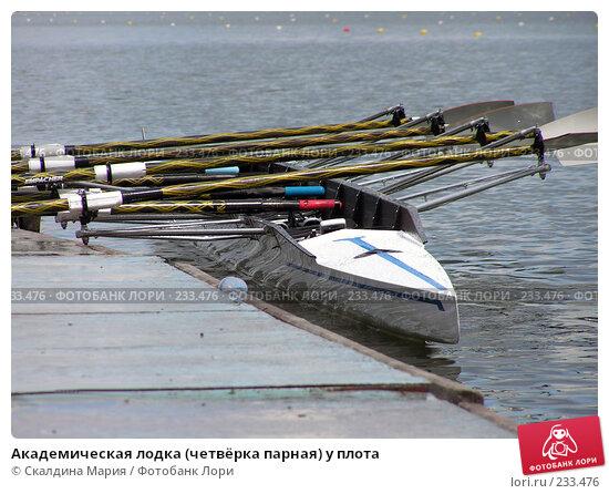Академическая лодка (четвёрка парная) у плота, фото № 233476, снято 11 июня 2006 г. (c) Скалдина Мария / Фотобанк Лори