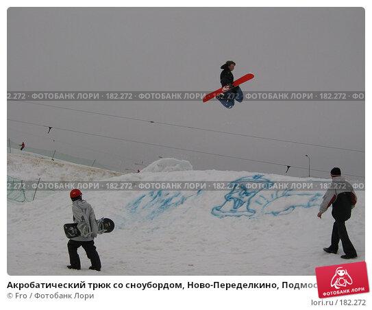 Купить «Акробатический трюк со сноубордом, Ново-Переделкино, Подмосковье», фото № 182272, снято 21 марта 2004 г. (c) Fro / Фотобанк Лори