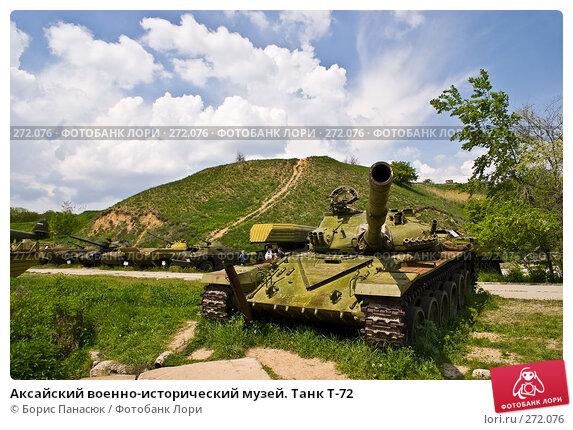 Аксайский военно-исторический музей. Танк Т-72, фото № 272076, снято 1 мая 2008 г. (c) Борис Панасюк / Фотобанк Лори
