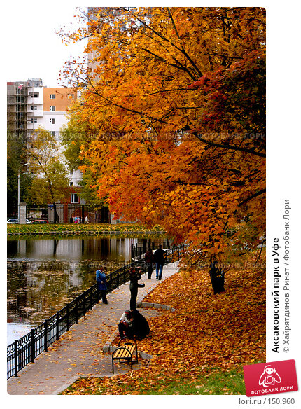 Аксаковский парк в Уфе, фото № 150960, снято 10 октября 2007 г. (c) Хайрятдинов Ринат / Фотобанк Лори