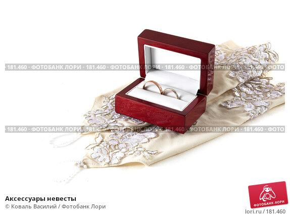 Аксессуары невесты, фото № 181460, снято 22 ноября 2006 г. (c) Коваль Василий / Фотобанк Лори