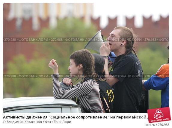 """Активисты движения """"Социальное сопротивление"""" на первомайской демонстрации в колонне коммунистов на фоне Кремля, фото № 270988, снято 1 мая 2008 г. (c) Владимир Катасонов / Фотобанк Лори"""