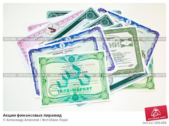 Акции финансовых пирамид, фото № 203656, снято 16 февраля 2008 г. (c) Александр Алексеев / Фотобанк Лори