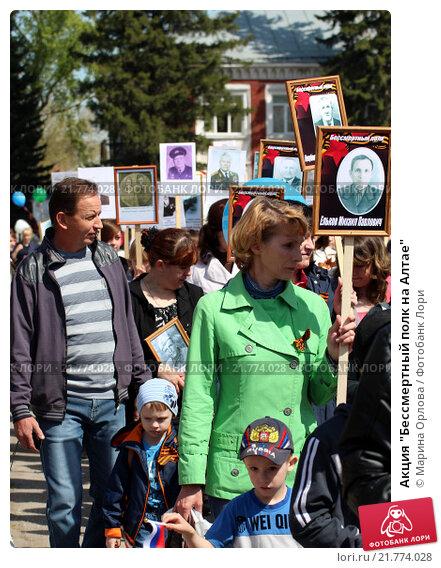 """Купить «Акция """"Бессмертный полк на Алтае""""», фото № 21774028, снято 9 мая 2015 г. (c) Марина Орлова / Фотобанк Лори"""