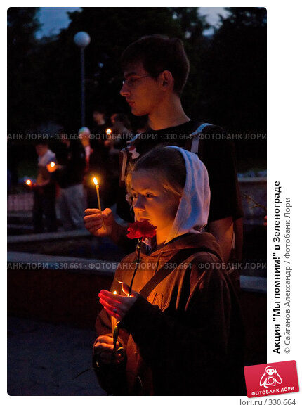 """Акция """"Мы помним!"""" в Зеленограде, эксклюзивное фото № 330664, снято 24 августа 2005 г. (c) Сайганов Александр / Фотобанк Лори"""