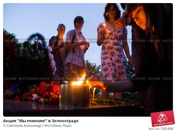 """Купить «Акция """"Мы помним!"""" в Зеленограде», эксклюзивное фото № 330668, снято 24 августа 2005 г. (c) Сайганов Александр / Фотобанк Лори"""