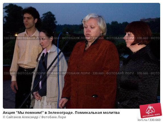 """Акция """"Мы помним!"""" в Зеленограде. Поминальная молитва, эксклюзивное фото № 330660, снято 24 августа 2005 г. (c) Сайганов Александр / Фотобанк Лори"""
