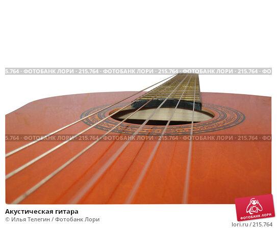 Акустическая гитара, фото № 215764, снято 1 марта 2008 г. (c) Илья Телегин / Фотобанк Лори