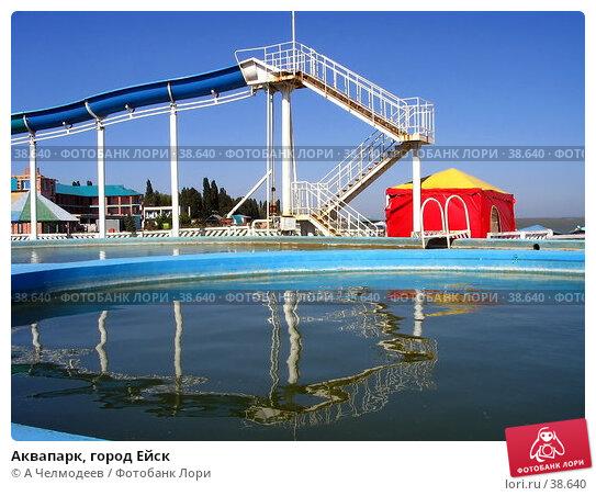 Аквапарк, город Ейск, фото № 38640, снято 19 сентября 2004 г. (c) A Челмодеев / Фотобанк Лори