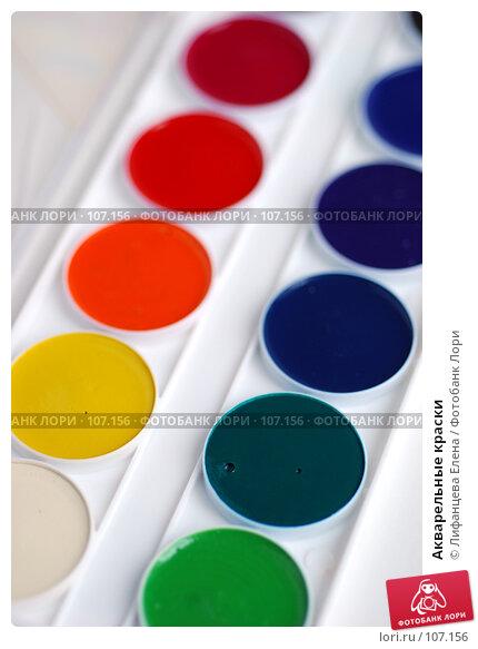 Акварельные краски, фото № 107156, снято 29 октября 2007 г. (c) Лифанцева Елена / Фотобанк Лори