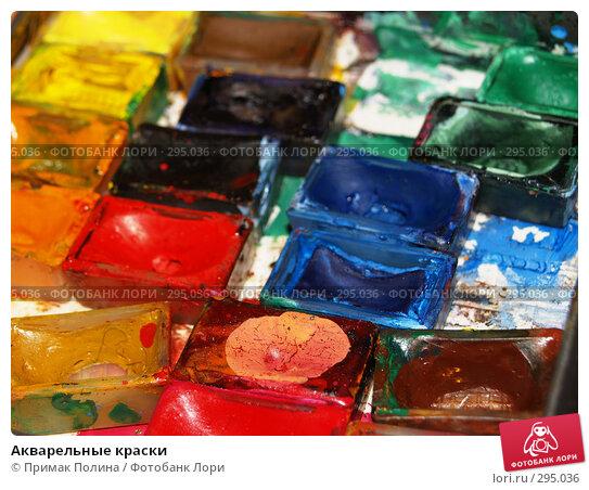 Акварельные краски, фото № 295036, снято 6 января 2007 г. (c) Примак Полина / Фотобанк Лори