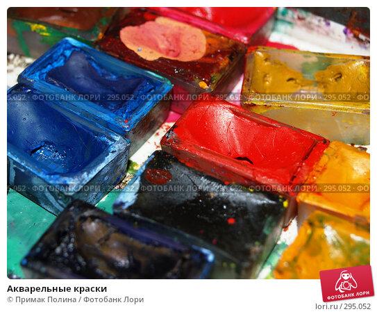 Акварельные краски, фото № 295052, снято 6 января 2007 г. (c) Примак Полина / Фотобанк Лори