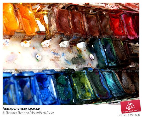Акварельные краски, фото № 295060, снято 6 января 2007 г. (c) Примак Полина / Фотобанк Лори