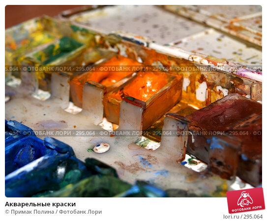 Акварельные краски, фото № 295064, снято 6 января 2007 г. (c) Примак Полина / Фотобанк Лори