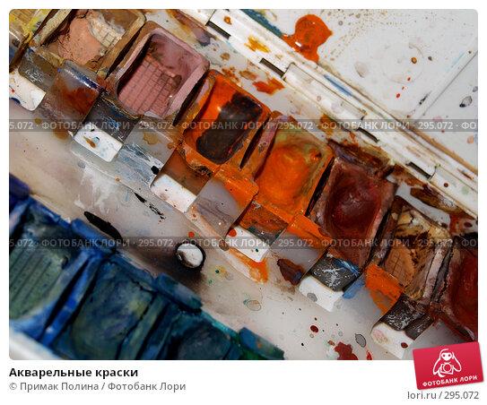 Акварельные краски, фото № 295072, снято 6 января 2007 г. (c) Примак Полина / Фотобанк Лори