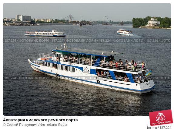Акватория киевского речного порта, фото № 187224, снято 28 мая 2007 г. (c) Сергей Попсуевич / Фотобанк Лори