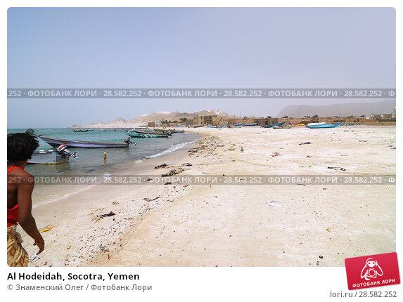 Купить «Al Hodeidah, Socotra, Yemen», фото № 28582252, снято 8 марта 2010 г. (c) Знаменский Олег / Фотобанк Лори