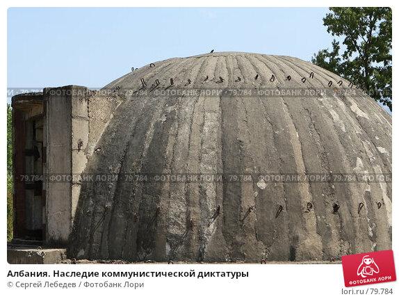 Албания. Наследие коммунистической диктатуры, фото № 79784, снято 22 августа 2007 г. (c) Сергей Лебедев / Фотобанк Лори