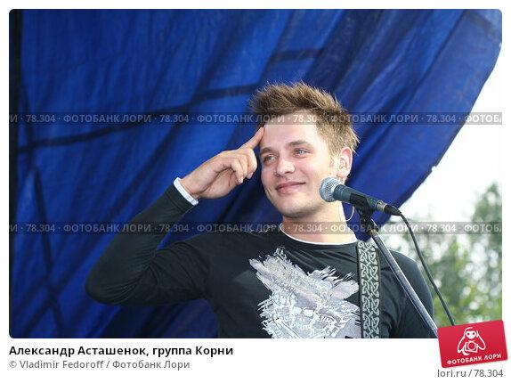 Купить «Александр Асташенок, группа Корни», фото № 78304, снято 25 августа 2007 г. (c) Vladimir Fedoroff / Фотобанк Лори