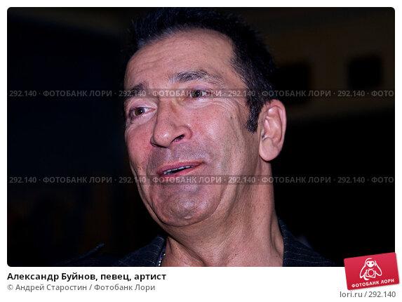 Александр Буйнов, певец, артист, фото № 292140, снято 26 апреля 2008 г. (c) Андрей Старостин / Фотобанк Лори