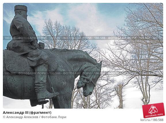 Александр III (фрагмент), эксклюзивное фото № 180588, снято 9 апреля 2006 г. (c) Александр Алексеев / Фотобанк Лори