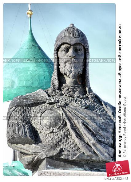 Александр Невский. Особо почитаемый русский святой и воин, фото № 232448, снято 24 февраля 2008 г. (c) Parmenov Pavel / Фотобанк Лори