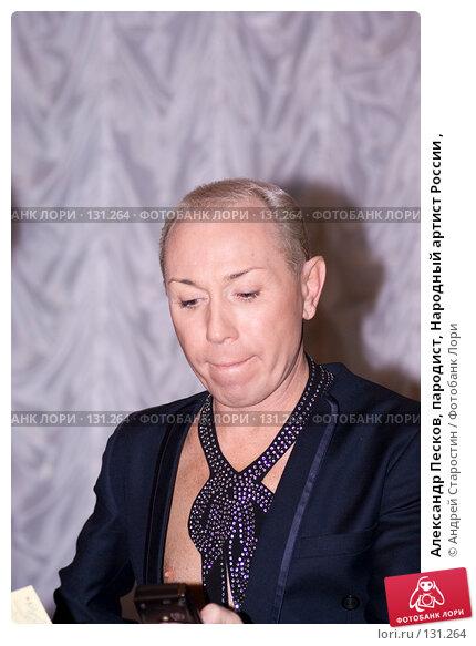 Александр Песков, пародист, Народный артист России ,, фото № 131264, снято 28 ноября 2007 г. (c) Андрей Старостин / Фотобанк Лори