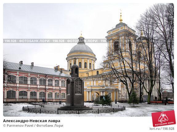 Александро-Невская лавра, фото № 198928, снято 8 февраля 2008 г. (c) Parmenov Pavel / Фотобанк Лори