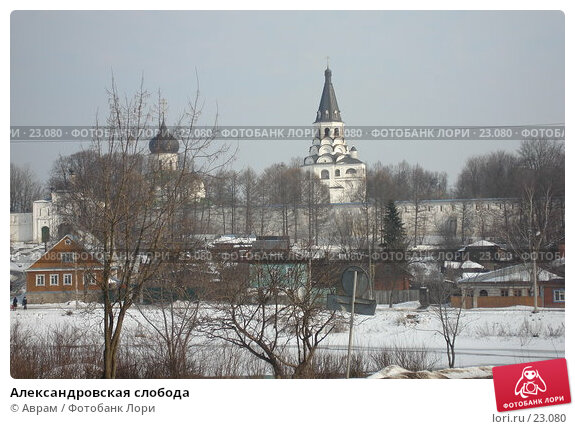 Александровская слобода, фото № 23080, снято 9 марта 2007 г. (c) Аврам / Фотобанк Лори