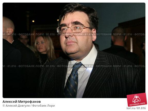 Купить «Алексей Митрофанов», фото № 81816, снято 16 марта 2007 г. (c) Алексей Довгуля / Фотобанк Лори