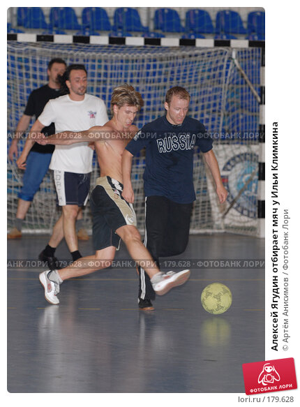 Алексей Ягудин отбирает мяч у Ильи Климкина, фото № 179628, снято 30 мая 2007 г. (c) Артём Анисимов / Фотобанк Лори