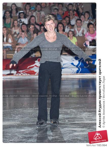 Алексей Ягудин приветствует зрителей, фото № 183064, снято 29 мая 2007 г. (c) Артём Анисимов / Фотобанк Лори