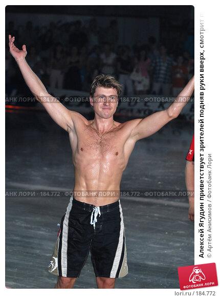 Алексей Ягудин приветствует зрителей подняв руки вверх, смотрит прямо, фото № 184772, снято 29 мая 2007 г. (c) Артём Анисимов / Фотобанк Лори