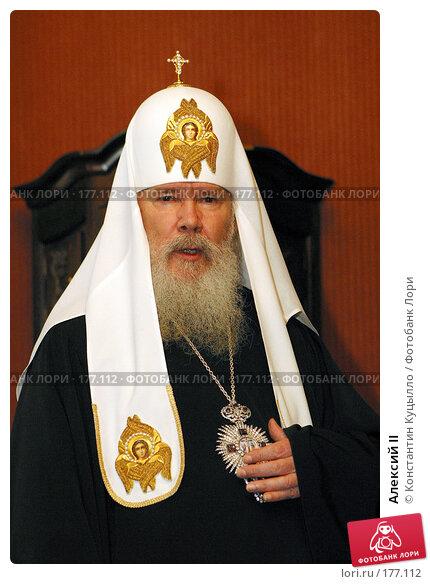 Алексий II, фото № 177112, снято 14 марта 2004 г. (c) Константин Куцылло / Фотобанк Лори