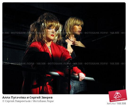 Алла Пугачёва и Сергей Зверев, фото № 168508, снято 14 марта 2003 г. (c) Сергей Лаврентьев / Фотобанк Лори