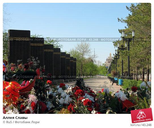 Аллея Славы, фото № 43248, снято 13 мая 2007 г. (c) RuS / Фотобанк Лори