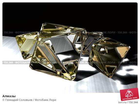 Алмазы, иллюстрация № 150344 (c) Геннадий Соловьев / Фотобанк Лори
