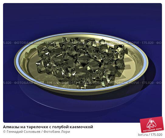 Алмазы на тарелочке с голубой каемочкой, иллюстрация № 175020 (c) Геннадий Соловьев / Фотобанк Лори